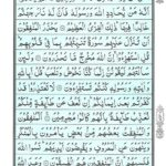 Quran Para 10 - Quran Juz 10 Online at eQuranAcademy