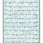 Quran Para 13 Wa Ma Ubrioo - Quran Juz 13 Online at eQuranAcademy