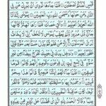 Quran Para 19 Wa Qalallazina - Quran Juz 19 at eQuranAcademy