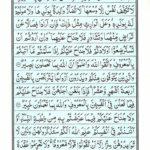 Quran Para 2 - Quran Juz 2 Sayaqool Online at eQuranAcademy