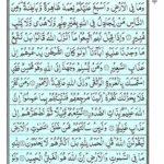 Quran Para 21 Utlu Ma Oohi - Quran Juz 21 at eQuranAcademy