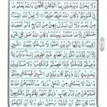 Quran Para 22 Wa Manyaqnut - Quran Juz 22 at eQuranAcademy