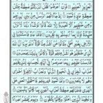 Quran Para 24 Faman Azlan - Quran Juz 24 Online at eQuranAcademy