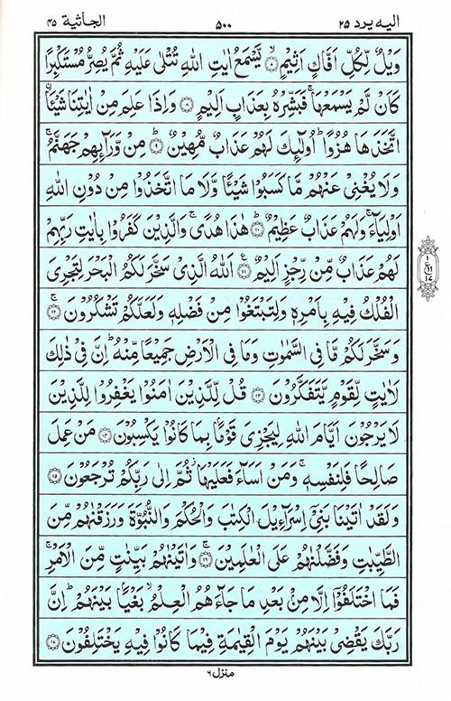 Quran Para 25 Elahe Yuruddo - Quran Juz 25 Online at eQuranAcademy