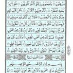 Quran Para 27 Qala Fama Khatbukum - Quran Juz 27 Online at eQuranAcademy