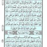 Quran Para 28 Qadd Sami Allah - Quran Juz 28 Online at eQuranAcademy