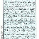 Quran Para 4 - Quran Juz 4 Online at eQuranAcademy