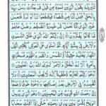 Quran Para 8 - Quran Juz 8 Online at eQuranAcademy