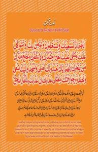 Read Dua Qunoot / Dua e Qunoot Online at eQuranAcademy