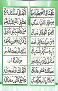 Dua for Hajj - Read Dua for Umrah Online at eQuranAcademy