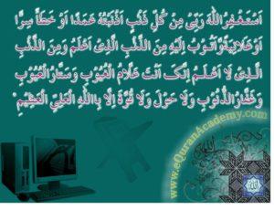Read Kalma Astaghfar / Kalma 5 Online at eQuranAcademy