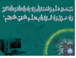 Read Kalma Tamjeed / Kalma 3 Online at eQuranAcademy
