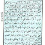 Quran Surah Rahman - Quran Surah Ar Rahman Online at eQuranAcademy