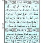 Quran Surah Adiyat - Surah Al Adiyat Online at eQuranAcademy