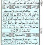 Quran Surah Bayyinah - Quran Al Bayyinah Online at eQuranAcademy