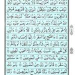 Quran Surah Muddaththir - Read Surah Al Muddaththir Online at eQuranAcademy
