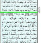 Quran Surah Shams - Surah Al Shams Online at eQuranAcademy