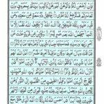 Quran Surah Talaq - Read Surah Al Talaq Online at eQuranAcademy