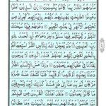 Quran Surah Yunus - Read Quran Surah Al Yunus Online at eQuranAcademy