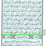Quran Surah A'la - Surah Al A'la Online at eQuranAcademy
