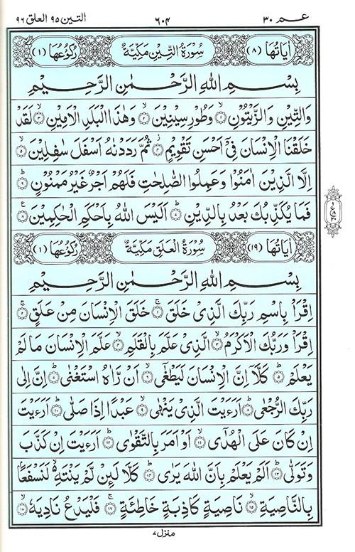Quran Surah Alaq - Read Surah Al Alaq Online at eQuranAcademy