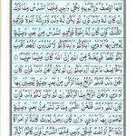 Quran Surah Nisa - Read Surah Al Nisa Online at eQuranAcademy