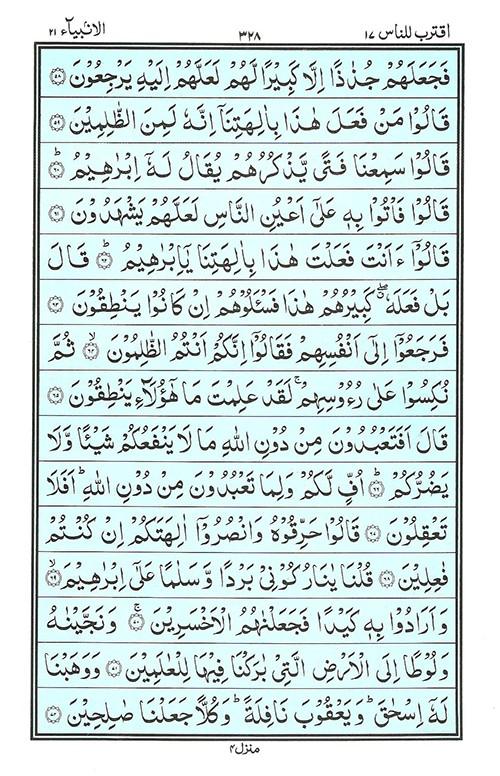 Quran Surah Anbiya - Read Surah Al Anbiya Online at eQuranAcademy