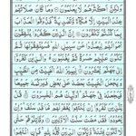 Quran Surah Anfal - Read Surah Al Anfal Online at eQuranAcademy