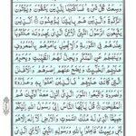 Quran Surah Araf - Read Quran Surah Al Araf Online at eQuranAcademy
