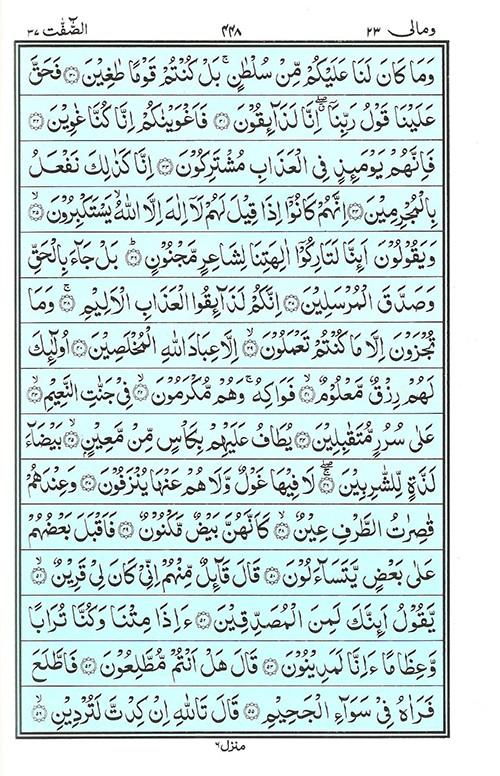Quran Surah Saffat - Read Surah Al Saffat Online at eQuranAcademy