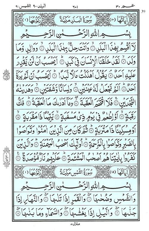 Quran Surah Balad - Surah al Balad Online at eQuranAcademy