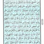 Quran Surah Baqarah - Read Surah Al Baqarah Online at eQuranAcademy