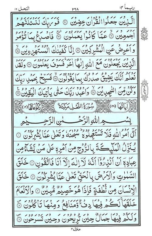 Quran Surah Hijr - Read Quran Surah Al Hijr Online at eQuranAcademy