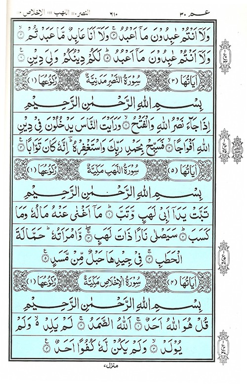 Quran Surah Ikhlas - Read Surah Al Ikhlas Online at eQuranAcademy