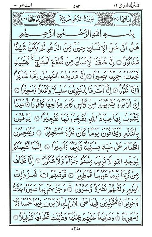 Quran Surah Insan - Read Surah Al Insan Online at eQuranAcademy