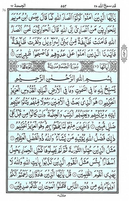 Quran Surah Jumah - Read Surah Al Jumah Online at eQuranAcademy