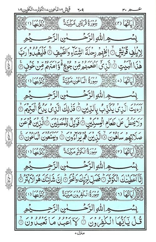 Quran Surah Kafirun - Read Surah Al Kafirun Online at eQuranAcademy