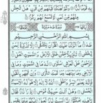 Quran Surah Maryam - Read Surah Al Maryam Online at eQuranAcademy