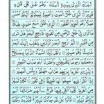 Quran Surah Mulk - Surah Al Mulk Online at eQuranAcademy