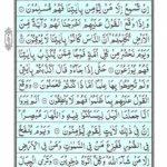 Quran Surah Naml - Read Quran Surah Al Naml Online at eQuranAcademy