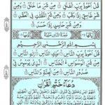 Quran Surah Nas - Read Surah Al Nas Online Surah An Nad Online at eQuranAcademy