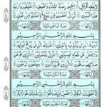 Quran Surah Quraysh - Read Surah Quraysh Online at eQuranAcademy
