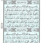 Quran Surah Sharh - Quran Surah Ash Sharh Online at eQuranAcademy