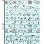 Quran Surah Takathur - Quran Surah Al Takathur Online at eQuranAcademy