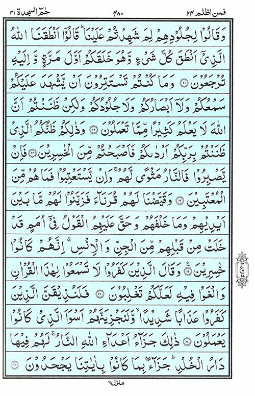 Quran Surah Fussilat - Read Quran Surah Fussilat Online at eQuranAcademy