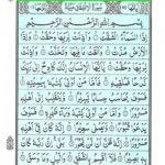 Quran Mutaffifin Surah - Surah Al Mutaffiifn Online at eQuranAcademy