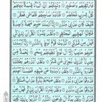 Quran Surah Qamar - Read Quran Surah Al Qamar Online at eQuranAcademy