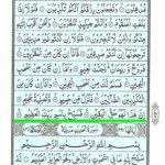 Quran Surah Waqiah - Quran Surah Al Waqiah Online at eQuranAcademy