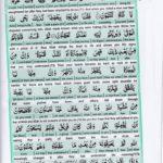 Read Holy Quran Para 1 Online - Read Quran in English Online at eQuranAcademy.com