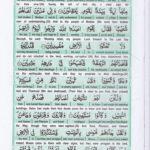 Read Holy Quran Para 20 Online - Read Quran in English Online at eQuranAcademy.com